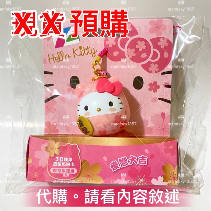 【代售 現貨】HELLO KITTY 3D達摩造型悠遊卡 櫻花限定版 愛戀大吉 凱蒂貓
