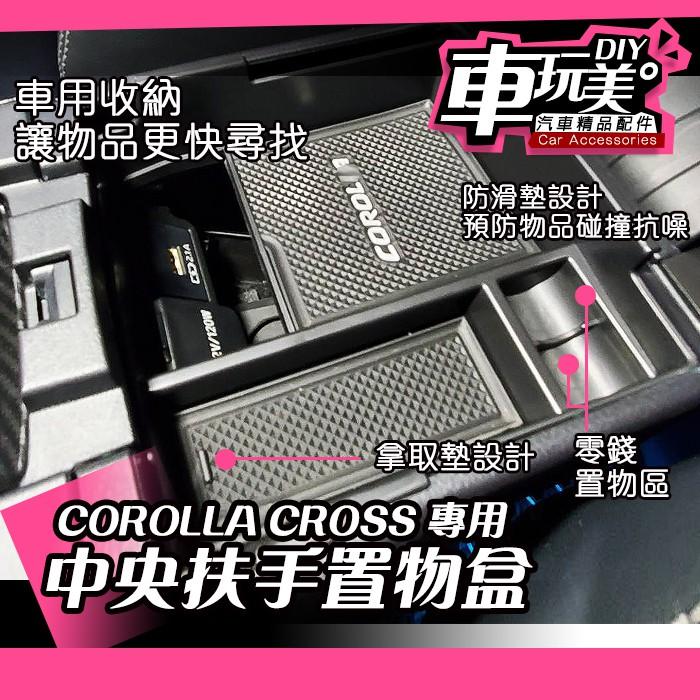【車玩美🚘汽車精品配件】COROLLA CROSS 中央扶手置物盒 收納 增大空間 改裝 配件 DIY TOYOTA
