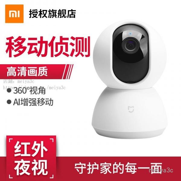 【限時免運】小米攝像頭雲台版 2K監控器 家用高清1296P 無線wifi手機遠程監控紅外夜視攝像頭