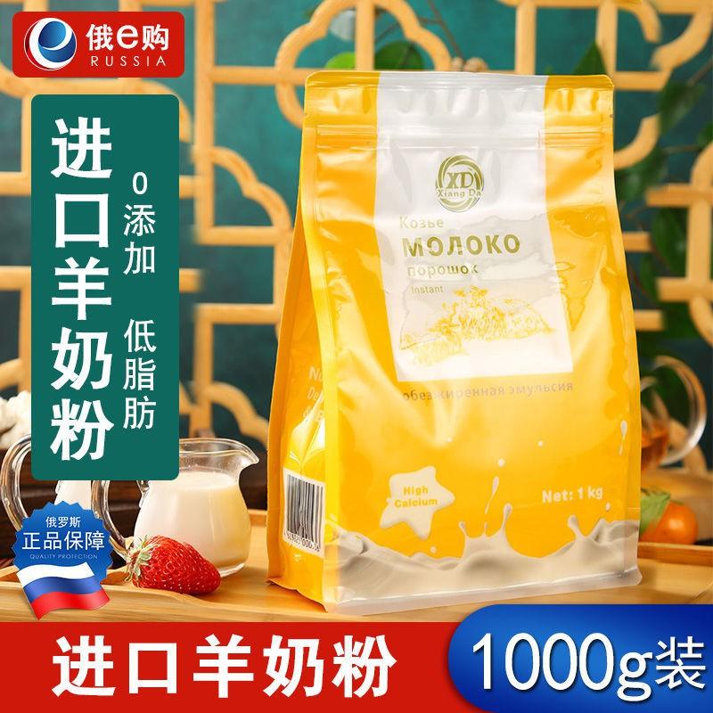 俄羅斯 翔達羊奶粉 調製 低脂 無糖 高鈣 學生粉 中老年 成人奶粉 1000g