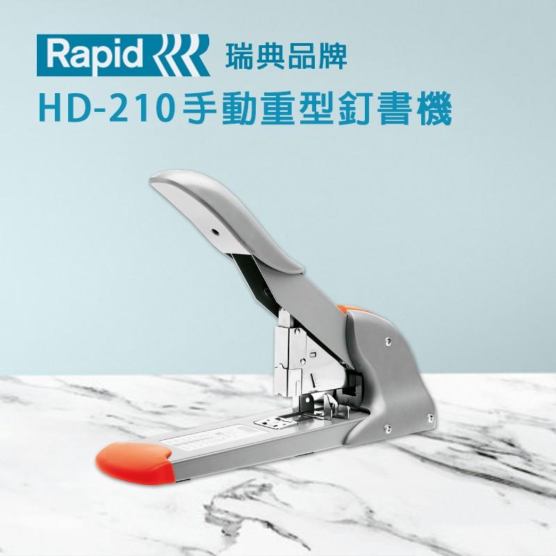 Rapid HD-210/HD210 超省力 耐用 手動重型訂書機|可訂至210張