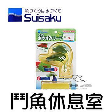 日本水作Suisaku [鬥魚休息室]