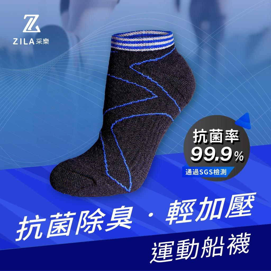 【ZILA】輕加壓.抗菌除臭運動船襪-藍|護足機能運動襪