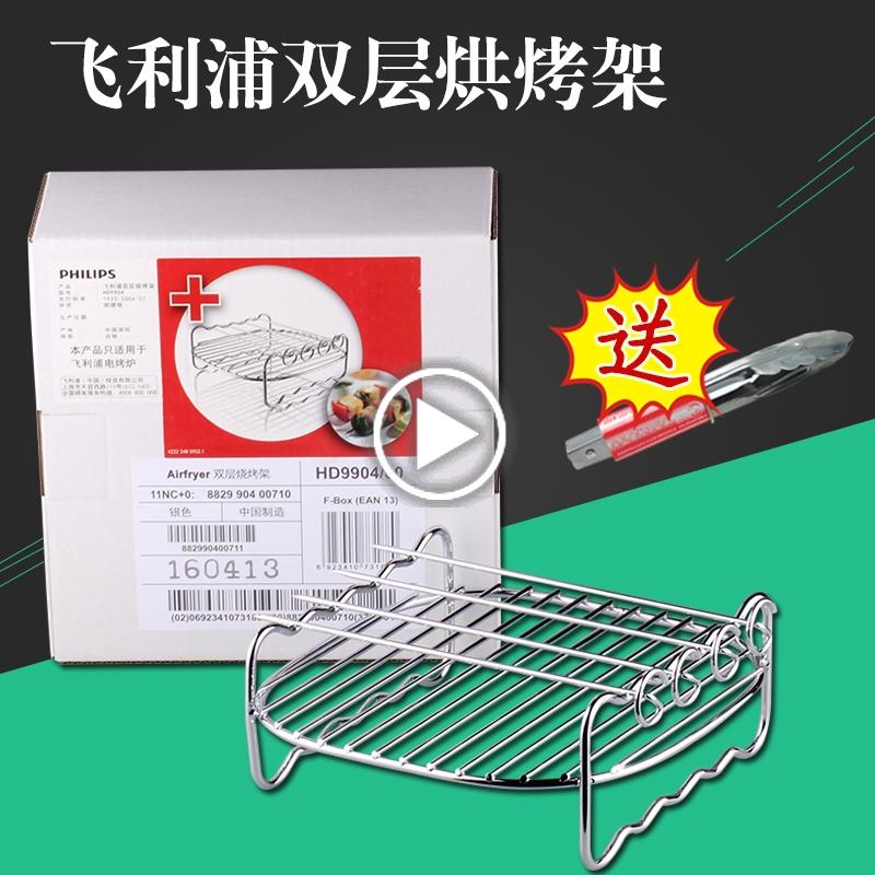 原裝飛利浦燒烤架HD9904空氣炸鍋配件 適用 HD9220 HD9225 HD9232