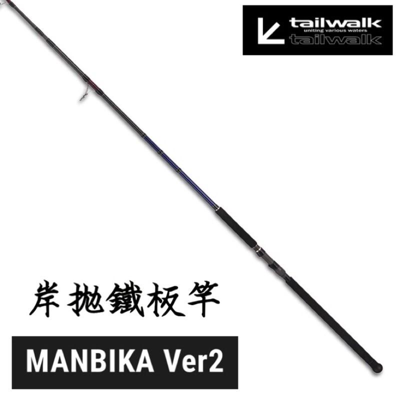 TAILWALK MANBIKA Ver2 100XH 岸拋鐵板竿 岸拋竿 青物竿 藍棕梠【小蝦米釣具】