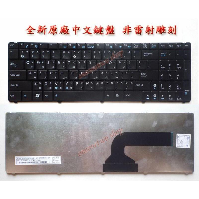 華碩 ASUS A53 A53E A53S A53SC A53SD A53SJ A53SM A53SV 鍵盤
