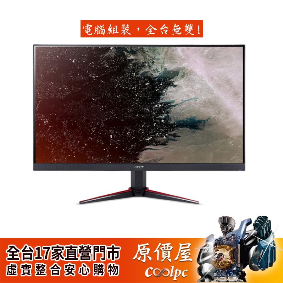acer宏碁 VG270 27吋1ms/IPS/含喇叭/FreeSync/三年保固/螢幕/原價屋