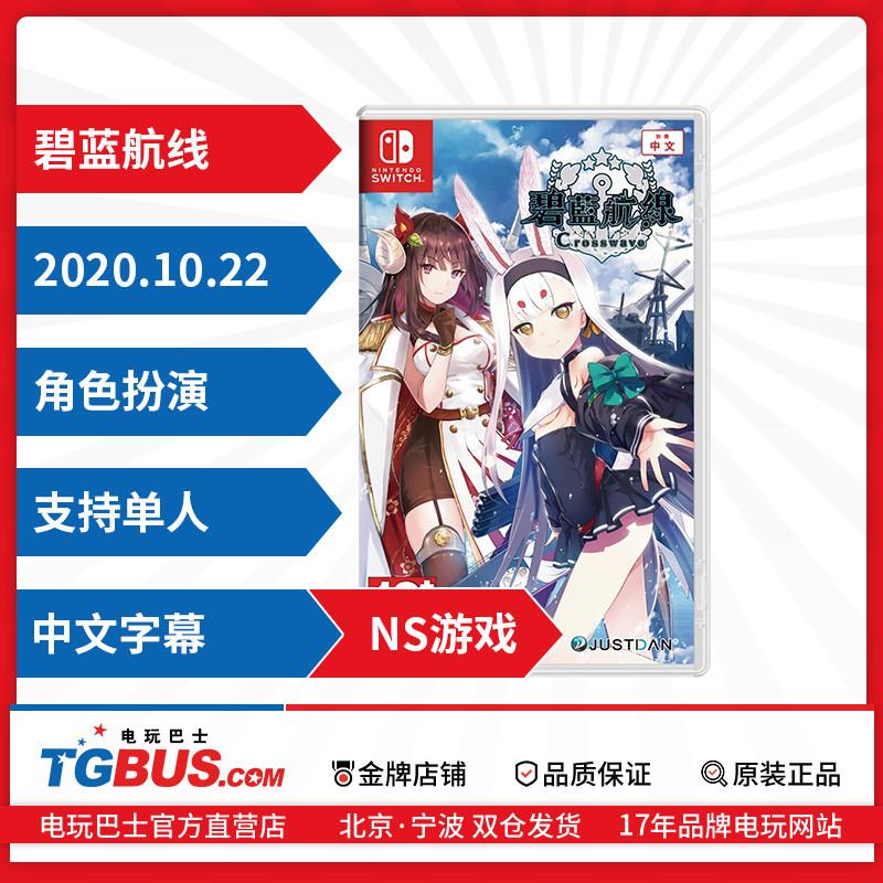 Switch NS遊戲 碧藍航線 交匯的軌跡Crosswave 中文現貨 電玩巴士