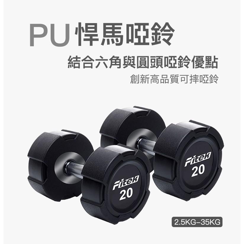 PU悍馬啞鈴-結合圓頭啞鈴及六角啞鈴優點的新款PU啞鈴【Fitek健身網】
