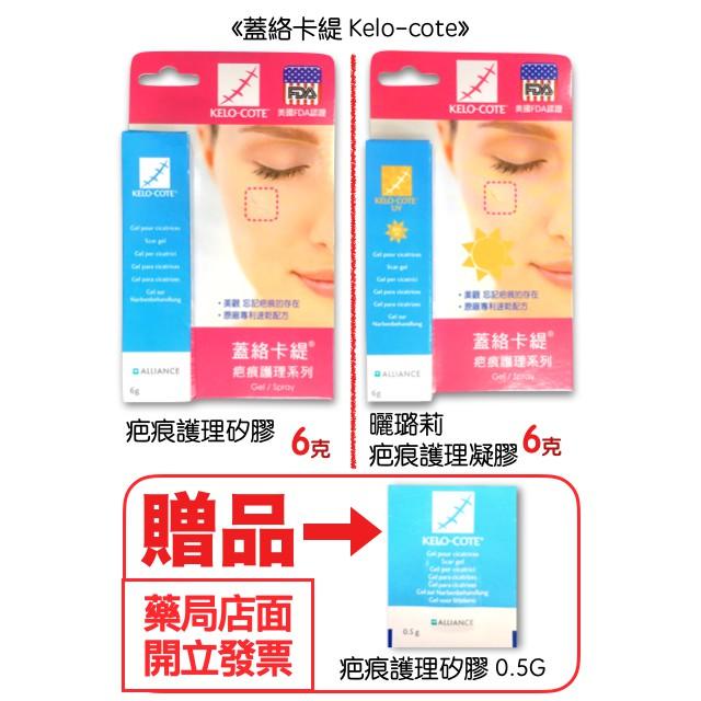 《蓋絡卡緹 Kelo-cote》疤痕護理矽膠 6克