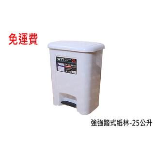免運費 現貨~強強腳踏式垃圾桶 25公升 分類桶 有蓋垃圾桶 垃圾筒 掀蓋式 三色可選 新竹市