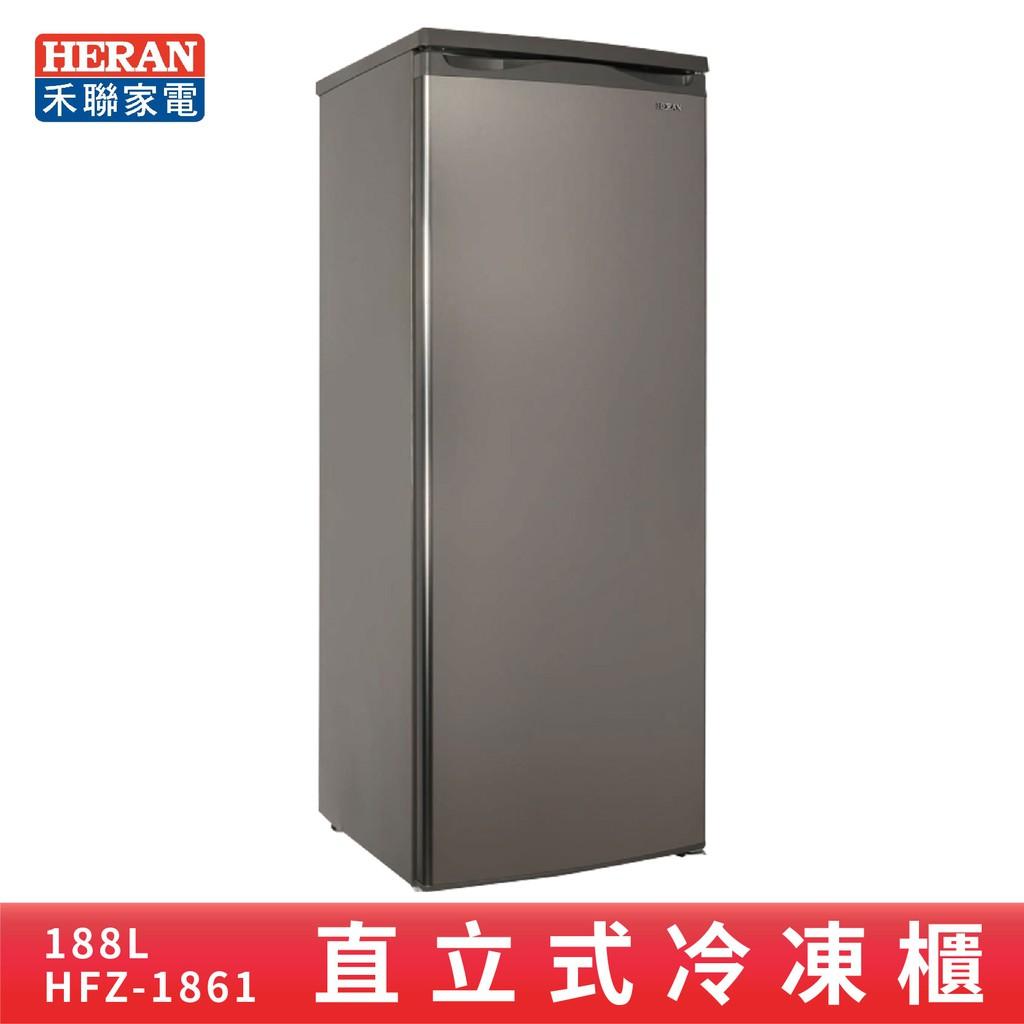 禾聯 188L 直立式冷凍櫃  HFZ-1861 冰櫃 原廠公司貨 冷凍 冷藏 保冷 多層分類 新款型號HFZ-1862