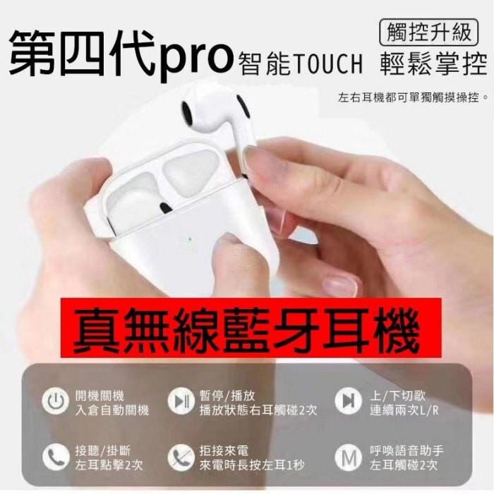 pro4四代藍牙耳機 藍牙5.0 真無線 安卓蘋果通用款【耳機37】