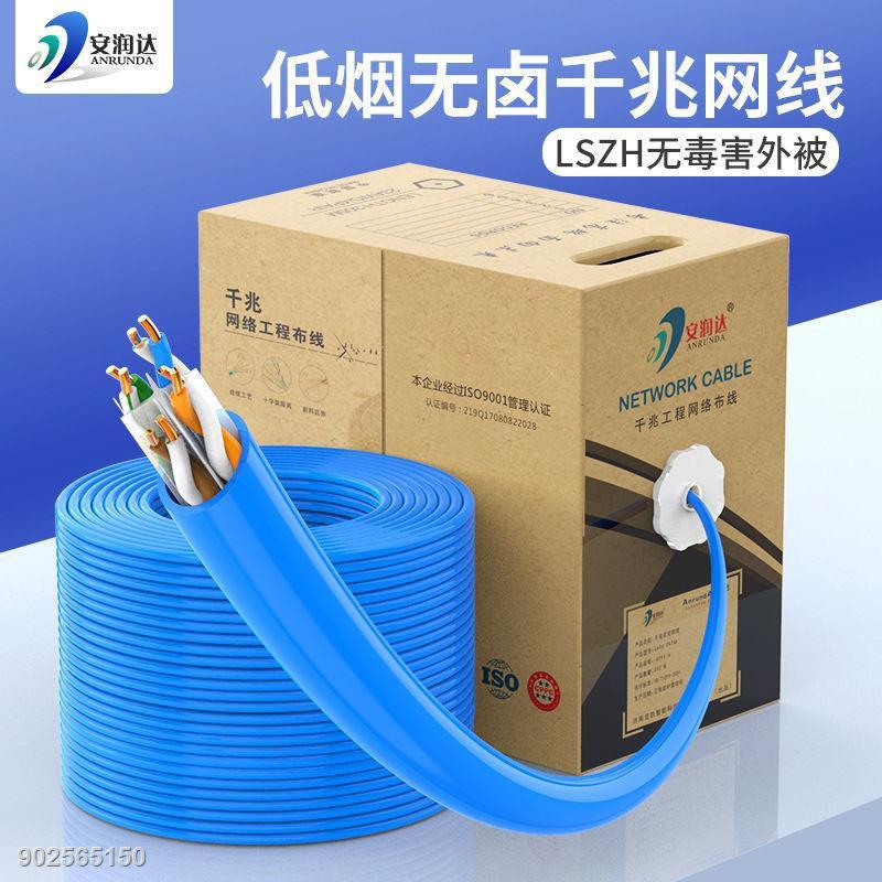 現貨 cat6 網路線LSZH低煙無鹵六類純銅千兆網線高速無氧銅cat6a類網絡線300米箱