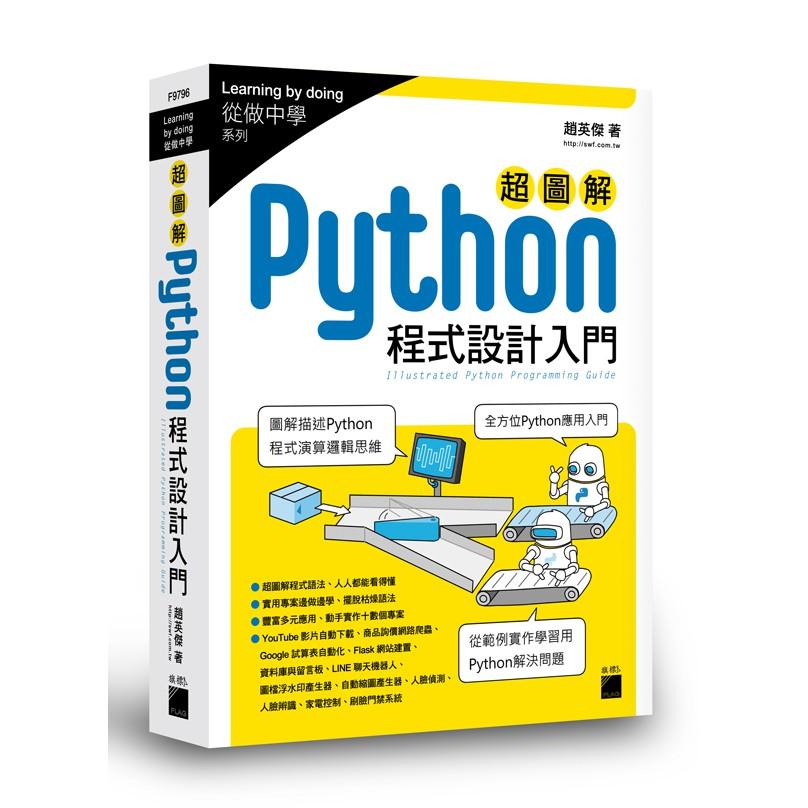 超圖解 Python 程式設計入門F9796