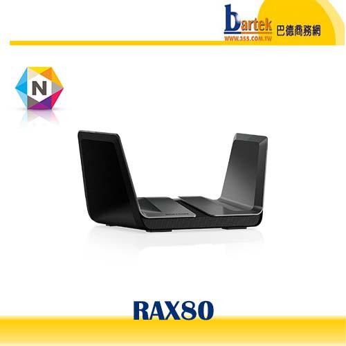 【巴德商務網/詢價優惠】NETGEAR RAX80 家用無線WiFi路由器