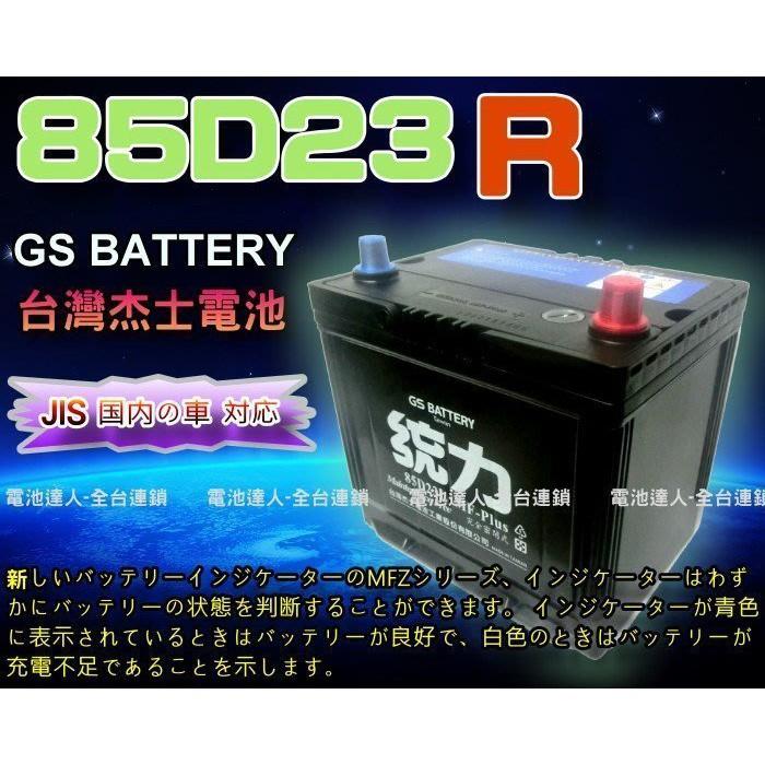 新莊【電池達人】GS 杰士 85D23R 統力 電池 SPACE GEAR GRUNDER ZINGER VIRAGE