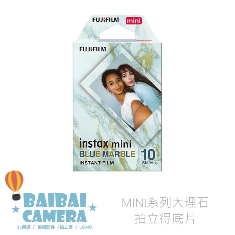 富士 大理石 拍立得底片 拍立得相紙 適用 MINI 8+ MINI9 Printoss MINI11 MINI70