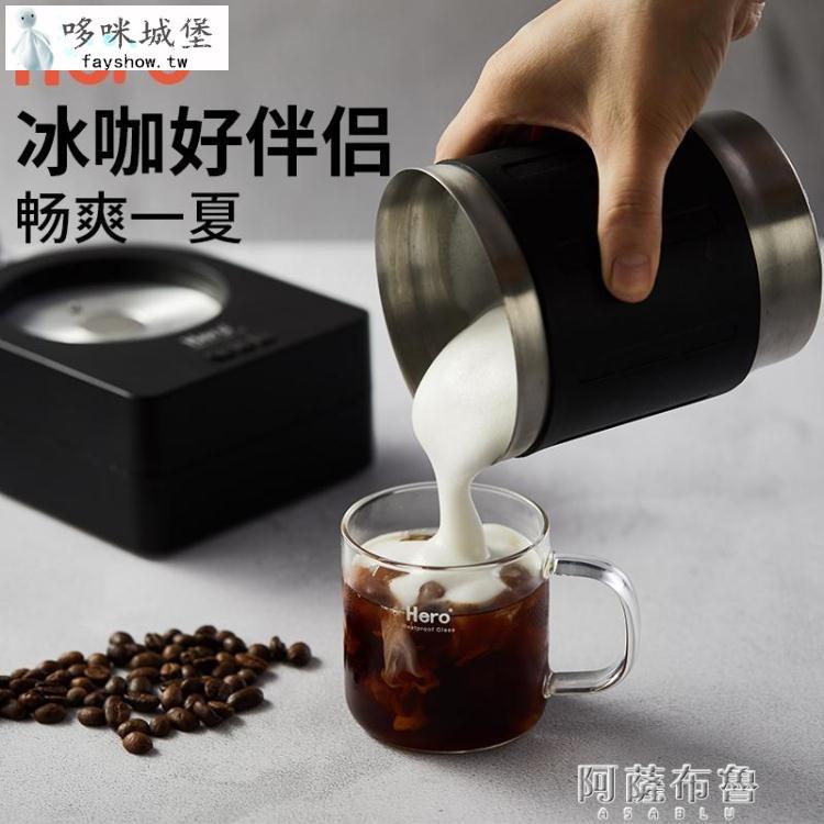~奶泡機 hero奶泡機電動打奶器家用全自動打泡器冷熱商用咖啡機牛奶奶沫機 【店長推薦】