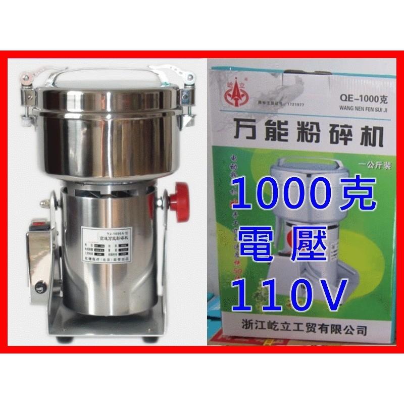 [廠商直銷] 1000克110V 搖擺式磨粉機 藥材粉碎機中藥粉碎機 五穀磨粉機