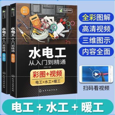 水電工從入門到精通 零基礎學電工 水電工書籍自學 水電安裝書籍
