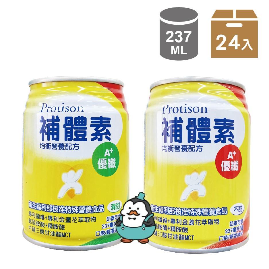 補體素 優纖A+ 清甜/不甜 237mlx24罐/箱 (均衡營養配方)