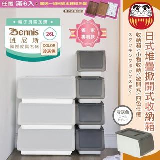 【班尼斯】收納箱52L或26L(2入/ 4入/ 6入)日式堆疊掀開式收納櫃/ 置物櫃/ 衣物櫃/ 雜物箱/ 玩具箱 臺南市