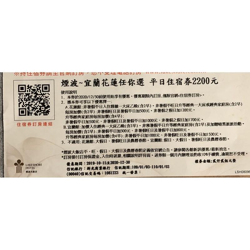 煙波飯店平日住宿卷(宜蘭/花蓮任選)商品已保留勿下單