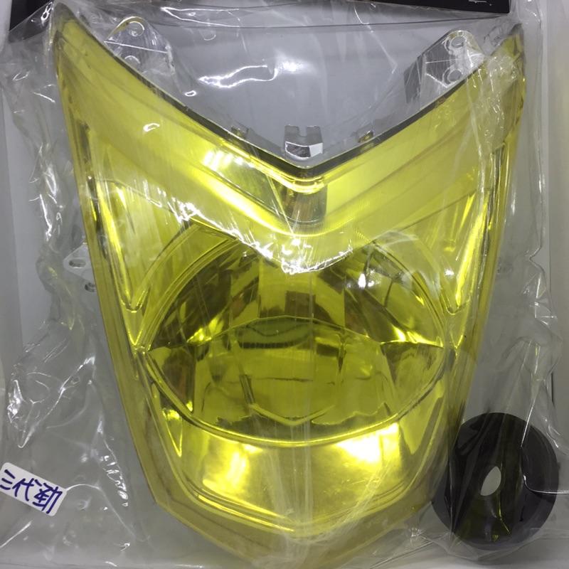 黃色 黃殼 大燈組 大燈殼  燈罩 燈殼 勁戰 三代