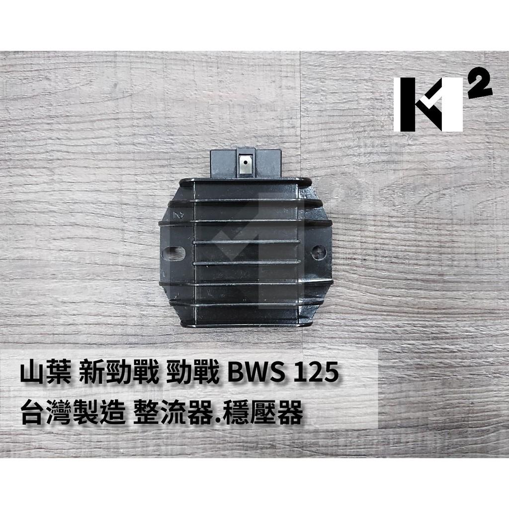 材料王*山葉 勁戰.二代戰.BWS 125.RSZ.馬車.CUXI 115.CUXI 噴射 副廠&原廠 整流器.穩壓器*