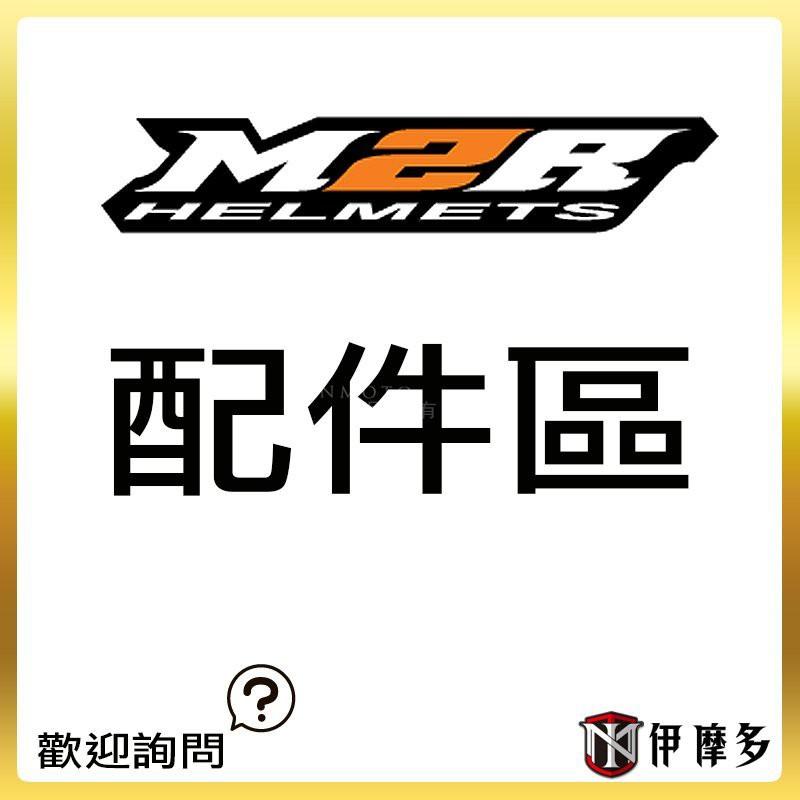 伊摩多※ M2R 配件區 安全帽 F2C XR3內襯 另有耳蓋 鏡座 鏡片 電鍍 淺墨 深墨 內墨片 等 - 歡迎詢問