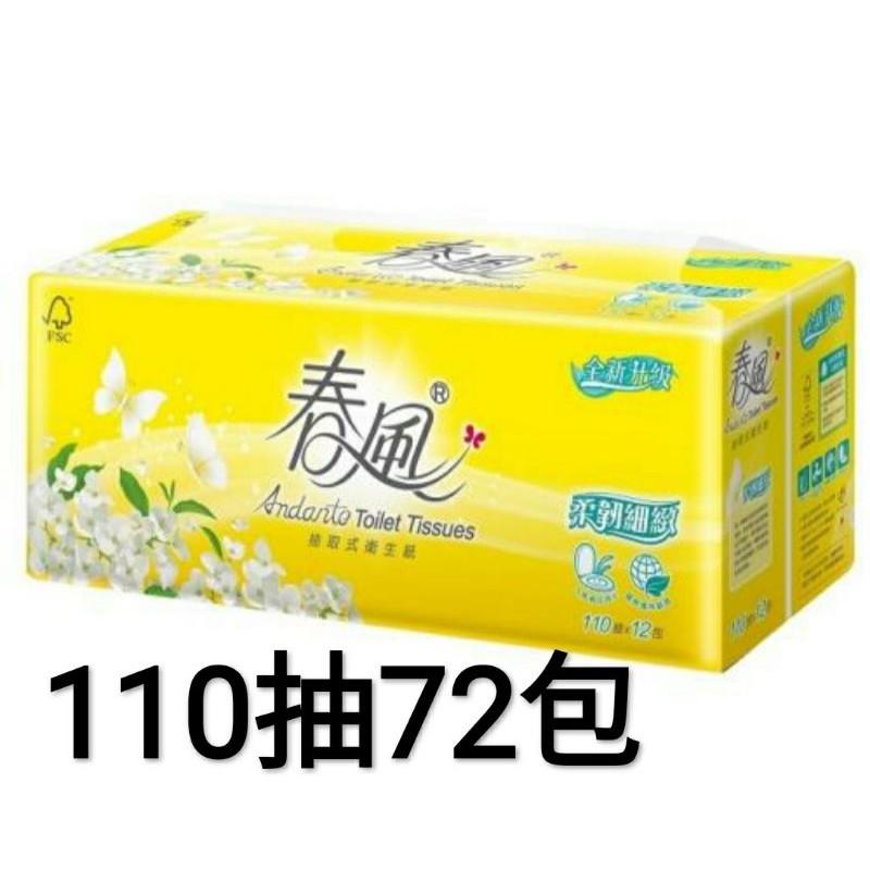 代購免運^^_春風-柔韌感抽取式衛生紙110抽72包/箱
