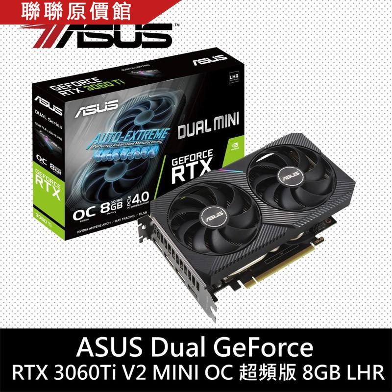 【聯聯原價】華碩 DUAL RTX3060TI-08G-MINI V2 顯示卡