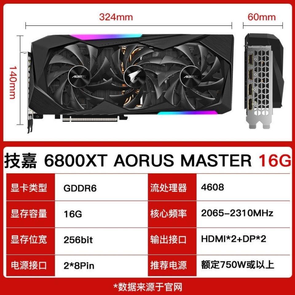 【現貨】Gigabyte/技嘉 RX 6800XT MASTER 16G 信仰超级雕 台式机游戏显卡