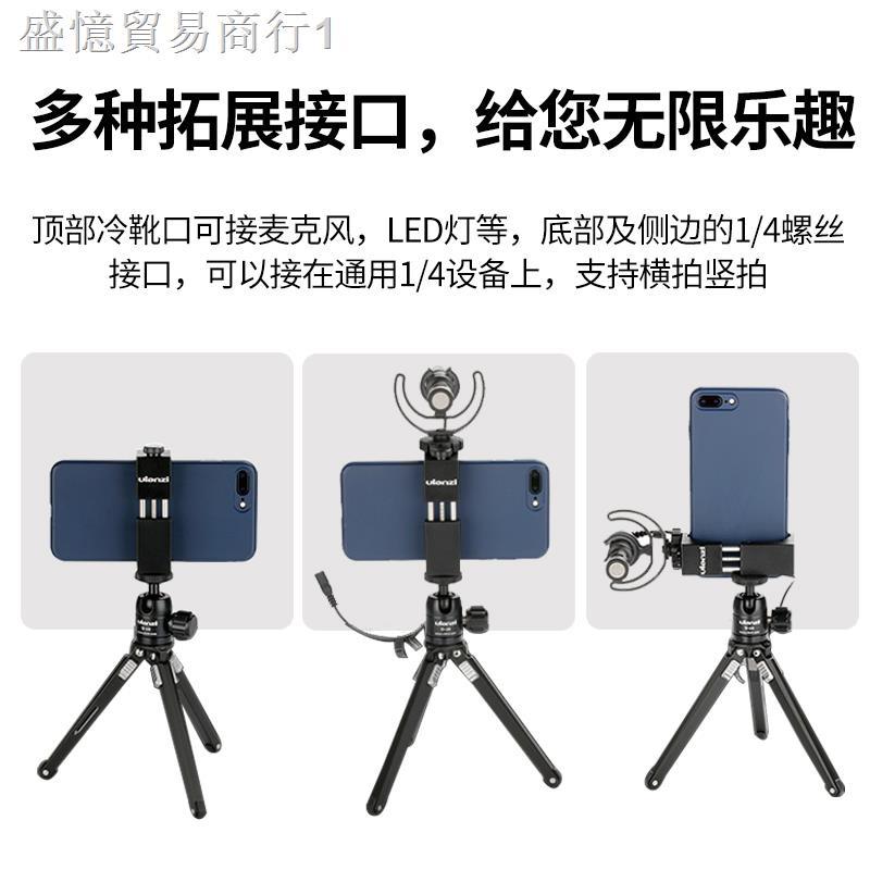 🔥台灣出貨🔥  ◑☢Ulanzi ST-2S熱靴金屬手機夾拍照攝影抖音直播補光燈橫豎拍桌面三腳架蘋果華為三星通用手機