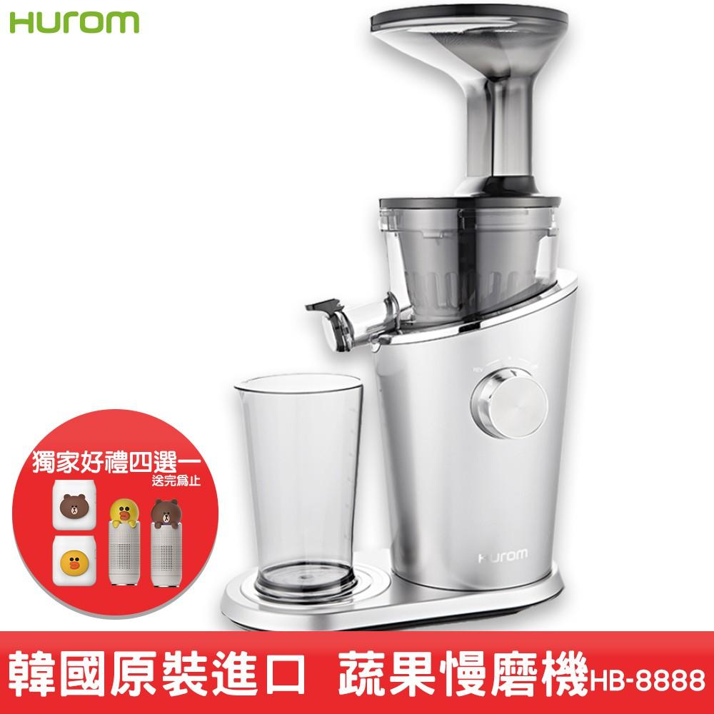 HUROM 慢磨蔬果機 HB-8888 好禮五選一 韓國原裝 料理機 果汁機 攪拌機 榨汁 冰淇淋機 研磨機 廚房用品