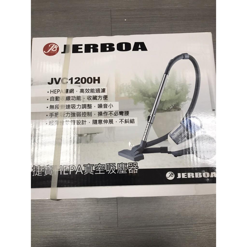 福利品出清~捷寶旋風真空吸塵器 JVC1200H~超低特惠價900元