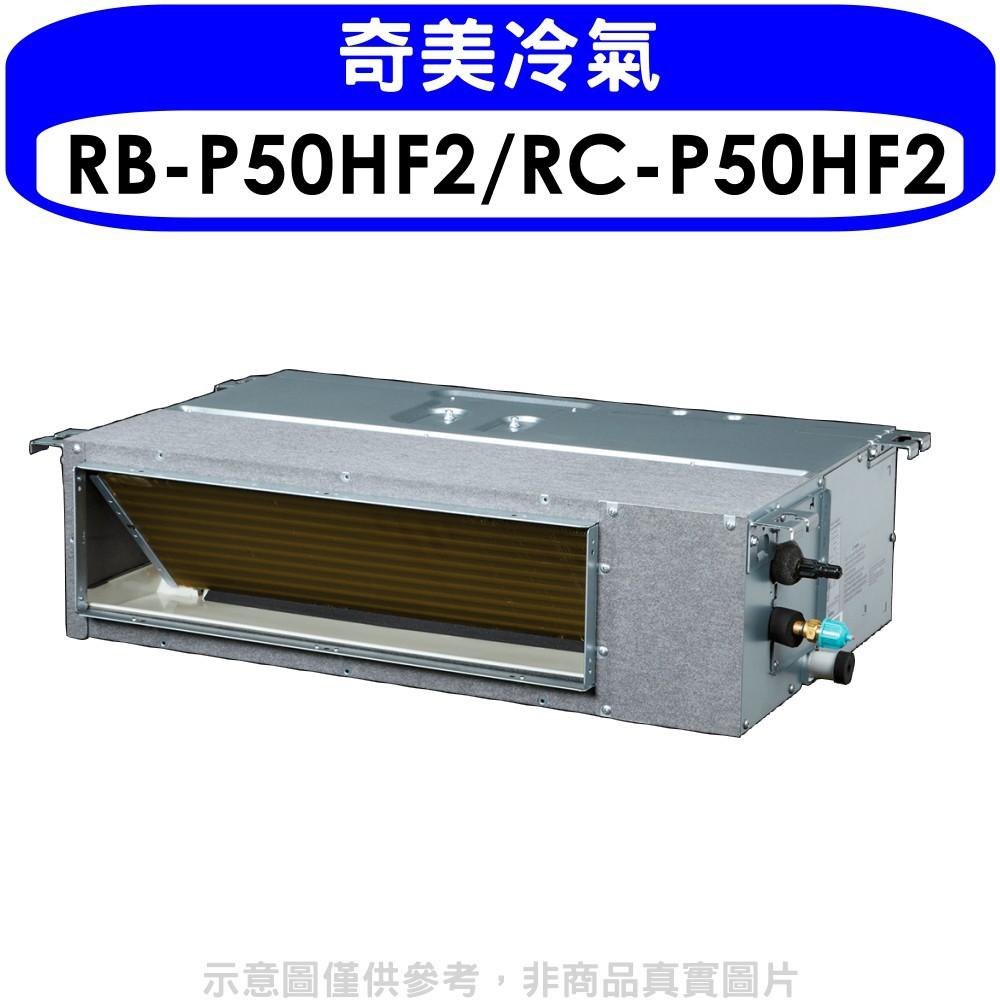 奇美【RB-P50HF2/RC-P50HF2】變頻冷暖吊隱式分離式冷氣8坪 分12期0利率