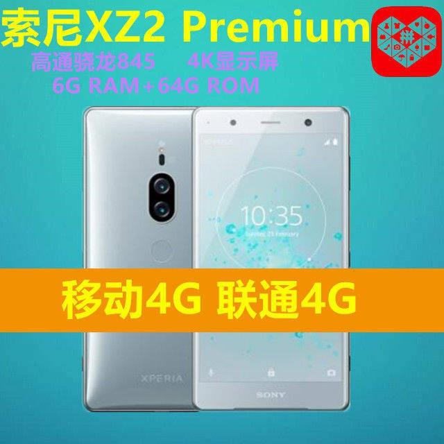 二手 索尼手機 Sony/索尼XZ2P  XZ2 Premium 移動聯通雙4G手機6G運行內存
