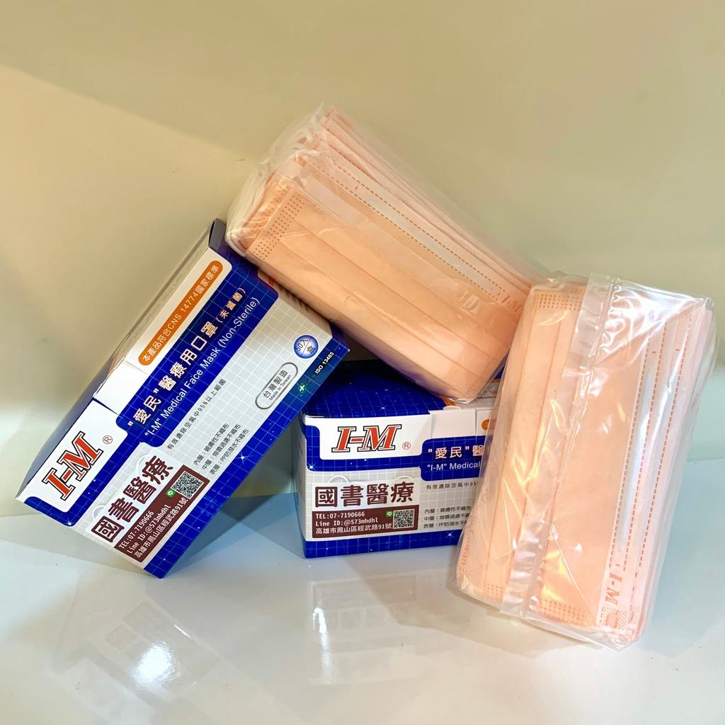 愛民醫療用成人口罩(未滅菌)蜜桃橘 50入 現貨供應 台製雙鋼印口罩