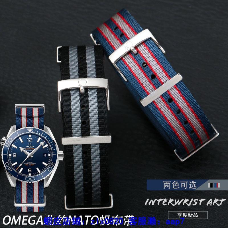 歐米茄新海馬300蝶飛錶 帶NATO北約帆布帶20mm原裝鋼針扣omega錶 帶