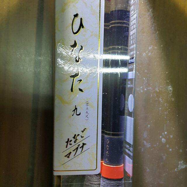 【JP】 日本 DAIWA ひなた HINATA 9尺 小鮒竿。釣蝦竿。牛屎鯽  蝦梳 蝦竿 鯽魚竿 牛屎鯽竿 筆那打