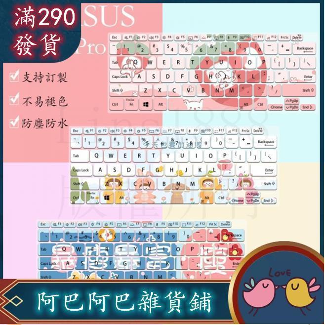 ASUS華碩無畏14pro 注音鍵盤膜 繁體中文 2021款M3400銳龍版 筆記本電腦保護膜