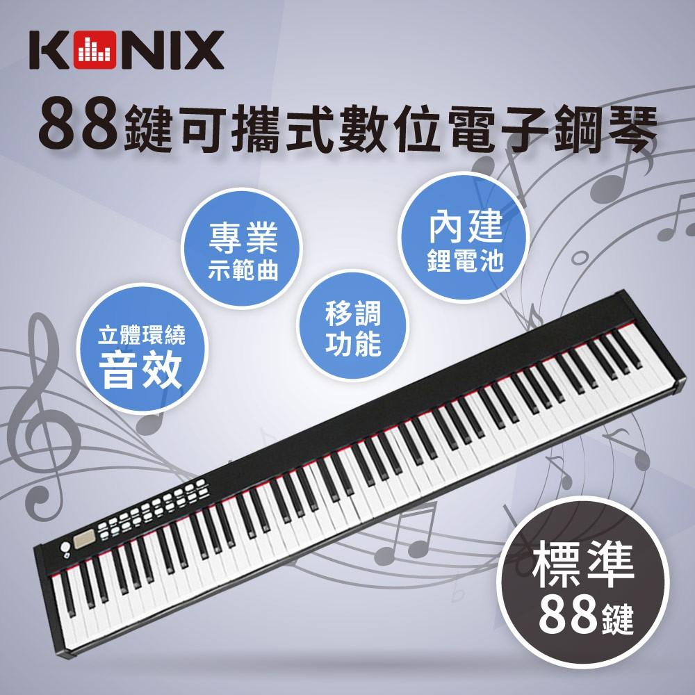 【KONIX】現貨免運 科尼斯台灣公司原廠保固 88鍵可攜式數位電子鋼琴S400(沉穩黑) 電鋼琴 成人兒童 初學