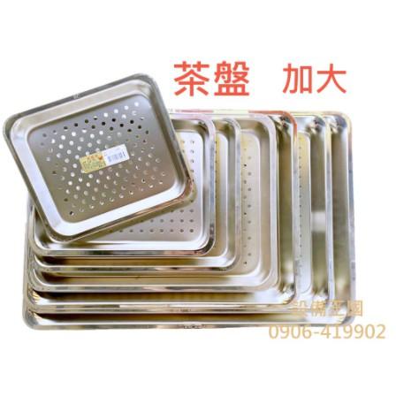 《設備帝國》廟口茶盤上層 加大茶盤  正304不鏽鋼 滴水盤  漏盤 台灣製造