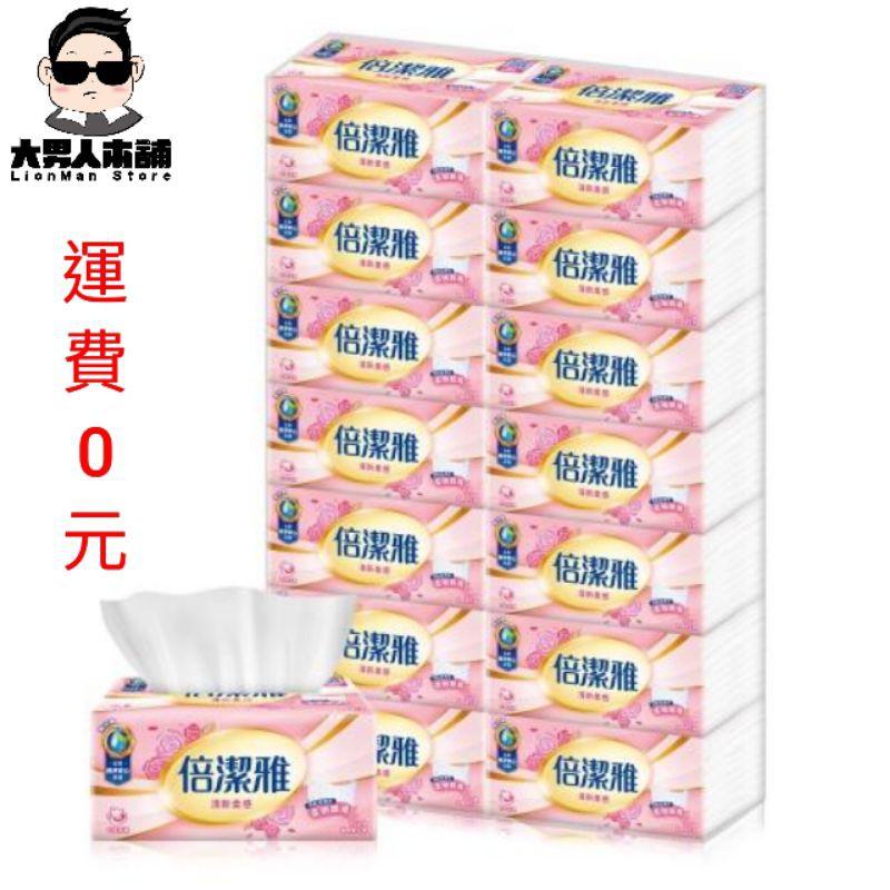 免運 倍潔雅 清新柔感抽取式衛生紙150抽x14包x6袋