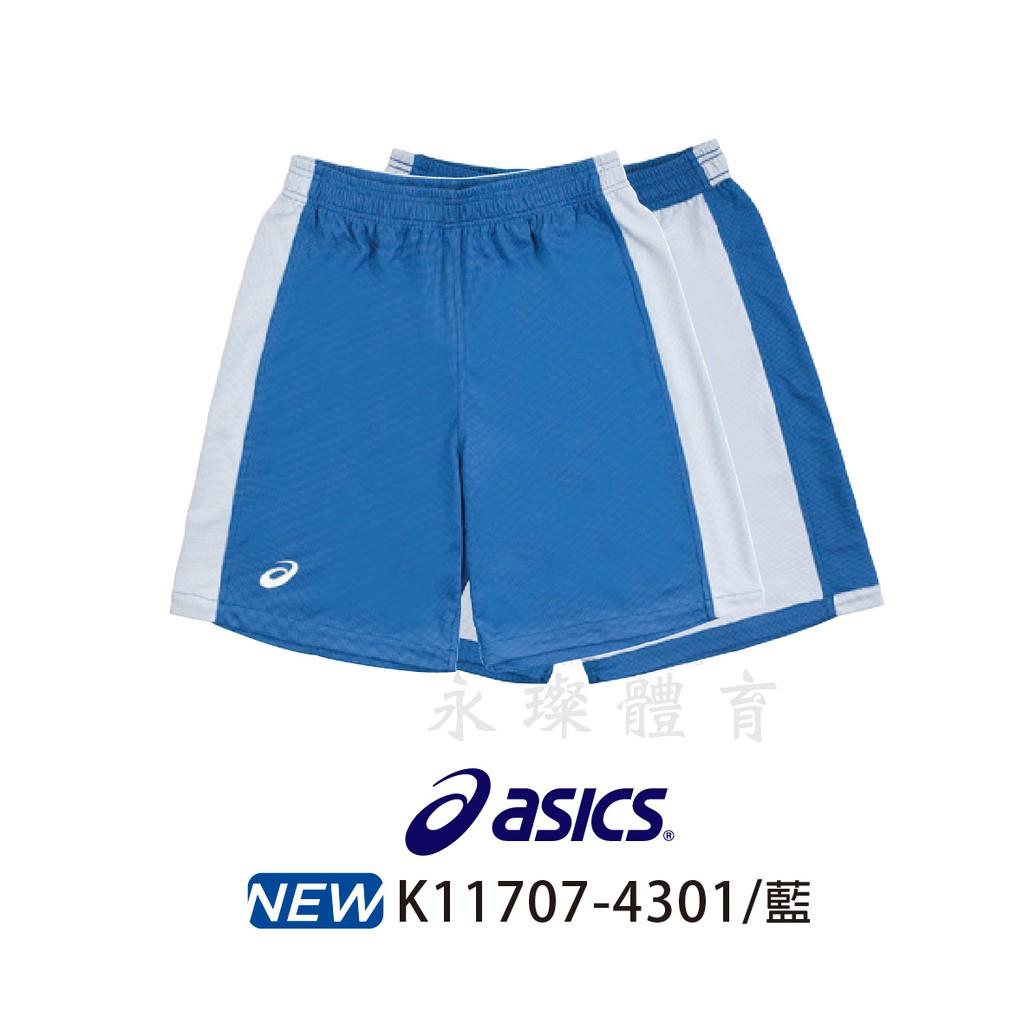 現貨 ASICS 球衣 藍 雙面穿 籃球褲 透氣 3M 吸濕排汗 運動球褲 K11707-4301