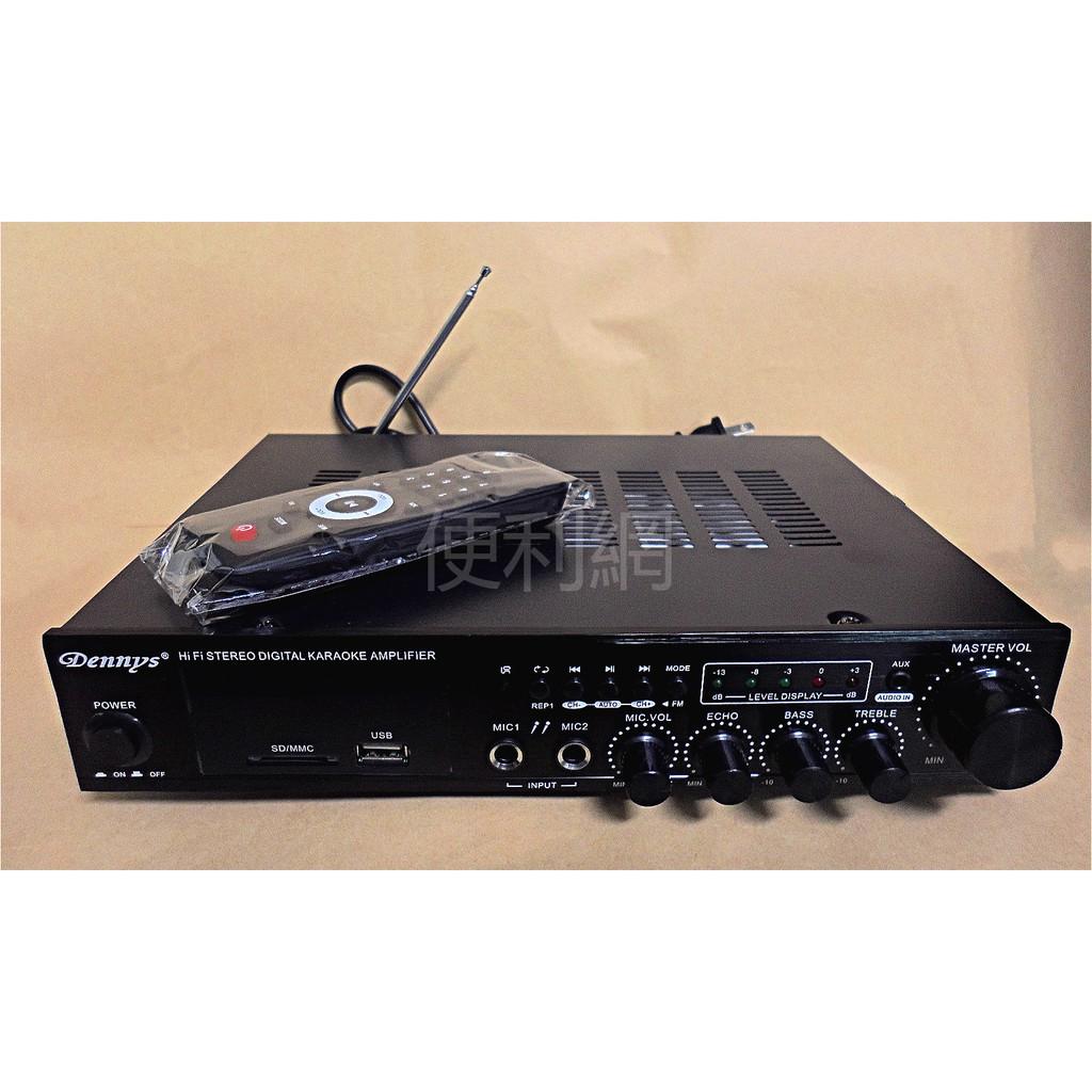 Dennys 藍牙 多媒體擴大機 AV-273BT USB/FM/SD/MP3 附遙控器 -【便利網】