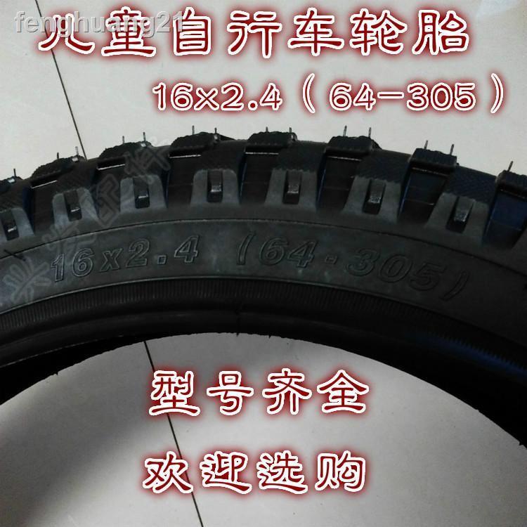 ☊16寸自行車輪胎16x2.4(64-305)外胎內胎兒童自行車16x2.4內外胎1