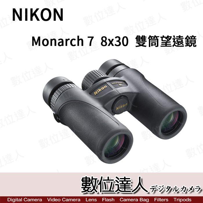 Nikon PROSTAFF 7S 8x30 雙筒望遠鏡 (公司貨)